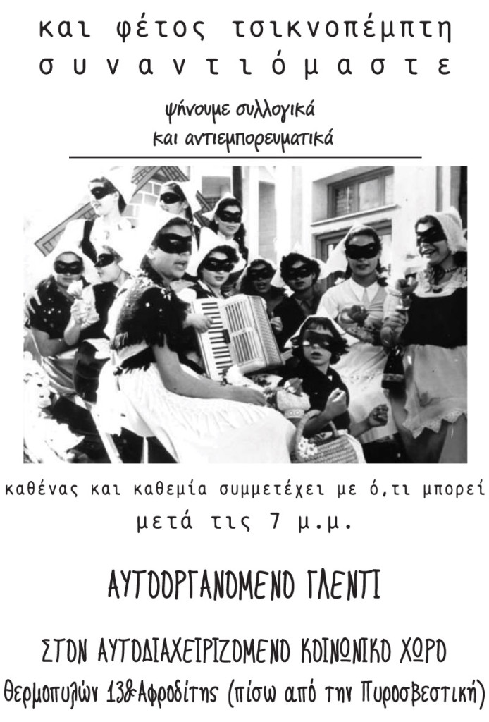 tsiknopempti-afisa