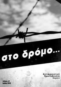 sto_dromo2.indd